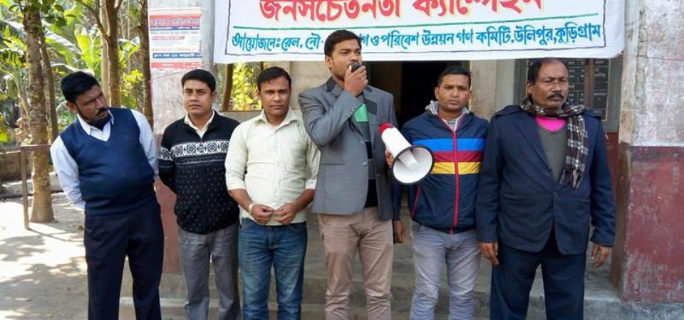 Ulipur-Gono-Committee-Awareness-Campaign-2017
