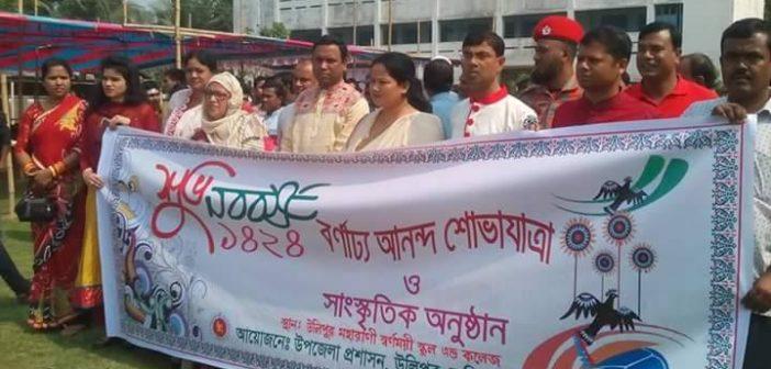 Bangla New Year 1424 Celebration at Ulipur, Kurigram.