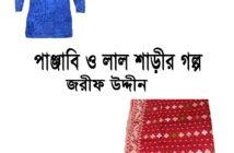 পাঞ্জাবি ও লাল শাড়ির গল্প _ জরীফ উদ্দীন