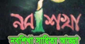 নবশিখা সাহিত্য আড্ডা সংকলন ও সম্পাদনায়ঃ জরীফ উদ্দীন সহ. সম্পাদক, উলিপুর ডট কম