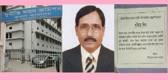 ACC Charge Sheet against Monjurul Haque Ulipur, Kurigram, 2017