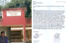 Gorai Roghuray Primary Head Master Allegation