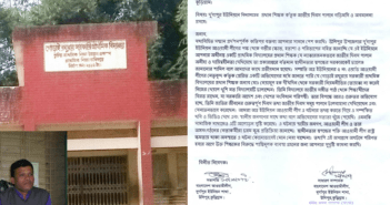Gorai Roghuray Primary Head Master Allegation