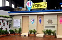 Public Toilet Needed at Ulipur (Kurigram) 2017